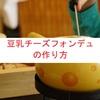 【ふなっしー30分クッキング】誰でも作れる♬豆乳チーズフォンデュの作り方