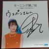 『KOKORO&KARADA/LOVEペディア/人間関係No way way』発売記念 <チェキ・サイン・個別握手会>開催決定
