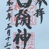 御朱印集め 白鬚神社(Shirahigejinjya):滋賀