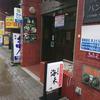 北の味 海来 (ミライ)/ 札幌市中央区北4条西6丁目 エターナルパンセビル 2F