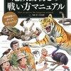 【図鑑】「危険動物との戦い方マニュアル」がいろいろとおかしい件