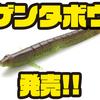 【イマカツ】ゴリ系のスティックワーム「ゲンタボウ」発売!