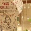 ♪イオンモール松本一周年記念セール開催です♪