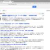 Google活用(ニュース)