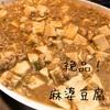 麻婆豆腐って素を使わなくても意外と簡単!