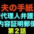【第9弾】別宅の真相 第2話の全文書き起こし【松居一代の新作動画】