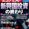 週刊エコノミスト 2013年07月23日号 新興国投資の終わり/定まらない東電の原発賠償範囲