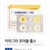 카마그라 폴로 100mg (Kamagra Polo 100mg)