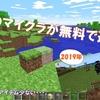 【マイクラ10周年】リリース当時、10年前のマイクラが無料で!ブラウザで遊べる!