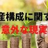 【ノンポジorフルポジ】資産構成に関する意外な現実【両極端?】