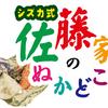 【舞台】佐藤家のぬかどこ