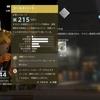 【Destiny2】早期購入特典はストーリークリア後