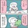 普通の日が「とくべつ」になった日【4コマ2本】