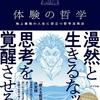 成幸読書6月号選定本のお知らせ