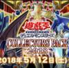 【コレクターズパック2018】フラゲ開始中!収録カード&おすすめカテゴリーまとめ!