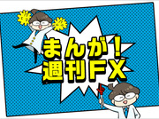 【ファンダメンタルズ】元外銀ディーラーの経験値を盗め!脱FX初心者なのだ!(前編) まんが!週刊FX 2020年9月18日号