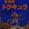 悪魔城ドラキュラ(PS4、Konami・ハムスター)