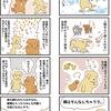 【犬マンガ】「保護犬」と聞いてどんなイメージが浮かびますか?