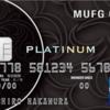MUFGカード・プラチナ・アメリカン・エキスプレス・カードを陸マイラー的視点で見ると?