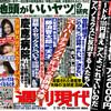 """""""武藤敏郎ショック""""を避けよ"""