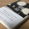 【読書】前回の火花から2年ぶりの最新刊!又吉直樹の「劇場」を読んだ感想とレビュー-人間の不器用さが詰まった作品-