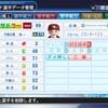 【パワプロ2018・架空選手】オズワルド・サドラー(気仙沼ブルーシャークス)