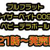 本日21時より人気ルアー「ブルフラット・ライザーベイト009P・ベビーデラボール」発売!
