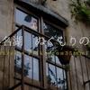 「浜名湖 ぬくもりの森」をオールドレンズ(Flektogon 35mm F2.4)で楽しむ