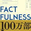 'FACT FULNESS'を読んで世界はそれほど悪くない