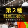 第2種電気工事士資格取得のメリット