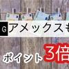 百貨店ギフトカード購入でマイル還元率3.75%!アメックスのキャンペーン!
