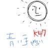 マヤ暦 K47【青い手】福岡は雨だけど...おでかけDAY!!