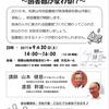 「市民と歩む図書館~図書館が変わる!?~」(9/30山本健慈さん&渡部幹雄さん/和歌山市勤労者総合センター)のご案内