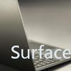 新Surface Pro・Surface Laptop登場?Microsoftがイベントの開催を発表