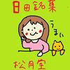 大分の和菓子☆日田の松月堂そば饅頭ほか