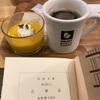 世界遺産のある町堺市のブックカフェで珈琲とパンプキンプリンをいただくよ。