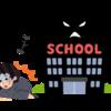 学校教育の批判ばかり記事にしますが、実は教育がものすごく好きです
