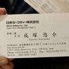 【家賃滞納】再入国拒否 日本に戻れない外国人からの相談
