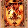 映画「インディ・ジョーンズ/最後の聖戦」(1989)再見。