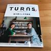 月1万円で泊まり放題の年間パス「TURNS」さんに掲載されました!月1万円は4月までです!!
