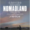 気になる映画。ノマドランド。