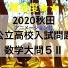 2020秋田公立高校入試問題数学解説~大問5Ⅱ「証明・1:2:√3・等積変形」~