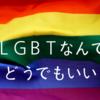 「LGBTなんてどうでもいい、興味ない」ALLY(アライ)だからこそ、私は言いたい。