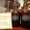 ビール量り売りにちょうど酔い1Lサイズ♪ シアトルの醸造所オリジナル【ガラス製グラウラー】『SCHOONER EXACT 32oz. Glass Growler』