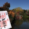 またまた新御朱印が仲間入り 京都・神泉苑