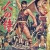 『七人の侍』4Kデジタル・リマスター版ふたたび