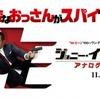 ジョニー・イングリッシュ アナログの逆襲 11月9日上映公開/ボヘミアン・ラプソディ/ういらぶ。(2018)