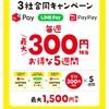 実質35円でスーパーカップ買えた!!