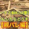 【完結】宝くじ当たり待ちの人生〜ボーナスBIG12億円が当たったら〜【親バレ編】