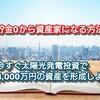 【資金0から資産家になる方法】今すぐ太陽光発電投資で4,000万円の資産を形成しよう!
